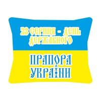 Декоративна подушка 23 серпня - День Державного Прапора України