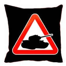 Подушка Осторожно танк