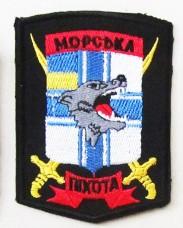 Шеврон Морська Піхота Україна вишивка