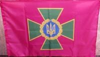 Пограничный флаг Украины