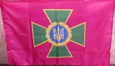 Купить Пограничный флаг Украины в интернет-магазине Каптерка в Киеве и Украине