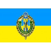 Державна Прикордонна Служба флаг Украины со знаком