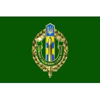 Державна Прикордонна Служба України флаг со знаком