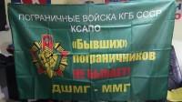 Флаг КСАПО ДШМГ ММГ с девизом Бывших пограничников НЕ БЫВАЕТ!
