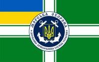 Морська Охорона Прикордонної Служби флаг