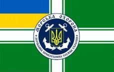 Купить Морська Охорона Прикордонної Служби флаг  в интернет-магазине Каптерка в Киеве и Украине