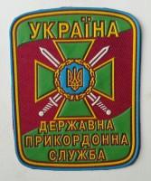Шеврон Державна Прикордонна Служба
