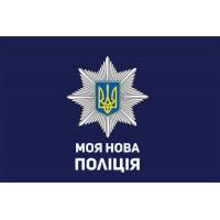 Флаг Моя Нова Поліція
