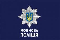 Купить Флаг Моя Нова Поліція в интернет-магазине Каптерка в Киеве и Украине