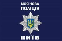 Флаг Моя Нова Поліція Київ