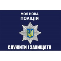 Прапор Моя нова Поліція з девизом Служити і Захищати