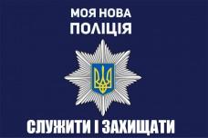 Флаг Поліція України з девизом Служити і Захищати
