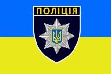 Флаг Поліція України