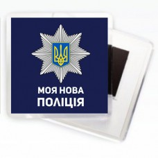 Магнитик Поліція