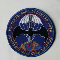 Шеврон Розвідувально-Десантна Рота 25 бригада ВДВ
