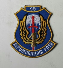 Шеврон 95 бригада 4 аеромобільна рота