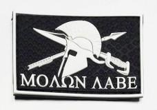 Шеврон Molon Labe черный (резина с липучкой)