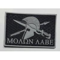 Шеврон Molon Labe резиновый черно-серый