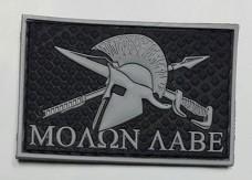 Купить Шеврон Molon Labe (резина) Чорно-сірий в интернет-магазине Каптерка в Киеве и Украине