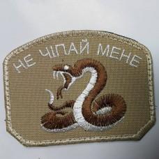 Купить Нашивка Не чіпай мене! в интернет-магазине Каптерка в Киеве и Украине
