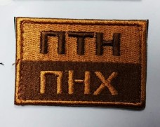 Купить ПТН ПНХ нашивка на липучке в интернет-магазине Каптерка в Киеве и Украине
