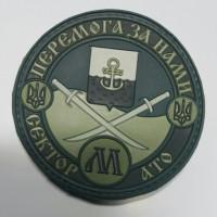 Шеврон Сектор М (ПВХ)