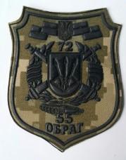 Шеврон 55 ОБРАГ 72 ОМБР