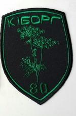 Шеврон Кіборг 80