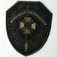 Департамент контррозвідки шеврон