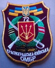 Шеврон 72 ОМБР