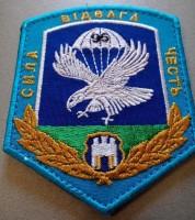 Шеврон 95 ОМБР