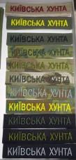 "Нашивка ""Київська хунта"""