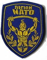 Шеврон Легион NATO