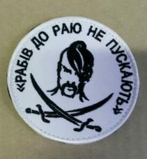 Купить Шеврон Рабів до раю не пускають в интернет-магазине Каптерка в Киеве и Украине