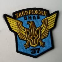 Шеврон 37 ОМПБ Запоріжжя