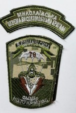 Шеврон и нашивка 79 ОАЕМБр