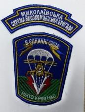 Комплект нашивка и шеврон 79 ОАЕМБр