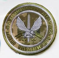 Шеврон 80й Окремий Аеромобільний Полк України