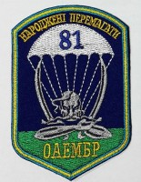 Шеврон 81 ОАЕМБр