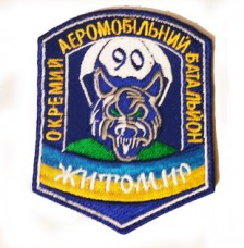 Шеврон 90 ОАЕМБ Житомир