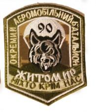 Купить Шеврон 90 Окремий Аеромобільний Батальйон Житомир в интернет-магазине Каптерка в Киеве и Украине