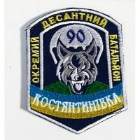 Шеврон 90 ОДБ Костянтинівка