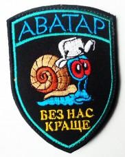 Купить Шеврон Аватар в интернет-магазине Каптерка в Киеве и Украине