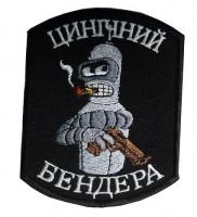 Шеврон Цинічний Бендера (чорний)