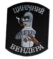 Купить Шеврон Цинічний Бендера (чорний) в интернет-магазине Каптерка в Киеве и Украине