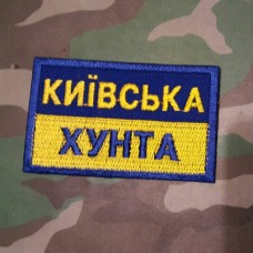Шеврон Київська хунта