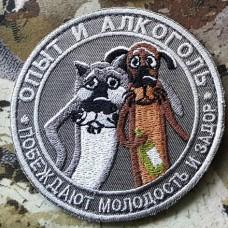 Купить Шеврон Опыт и алкоголь побеждают молодость и задор в интернет-магазине Каптерка в Киеве и Украине