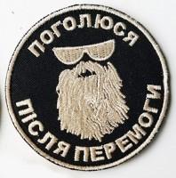 Шеврон Поголюся Після Перемоги. Вишивка чорний