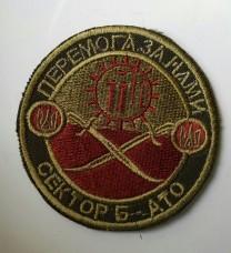 Шеврон Сектор Б АТО