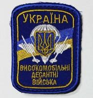 Шеврон Високомобільні Десантні Війська